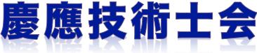 慶應技術士会